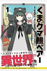 くま クマ 熊 ベアー(コミック)1 (PASH! コミックス) Kindle版