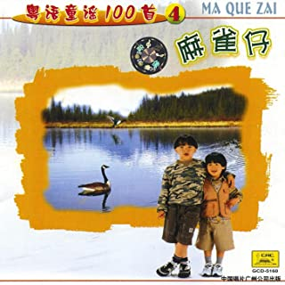 One Hundred Cantonese Childrens Songs Vol. 4: A Little Sparrow