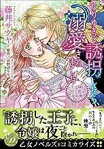 表紙: なりゆきで誘拐したら、溺愛されました~王子様と甘い恋の攻防戦~ (乙女ドルチェ・コミックス) | 藤井サクヤ
