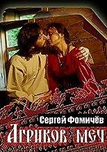 Агриковмеч: Мещёрскийцикл (Russian Edition)