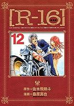 新装版[R-16](12) (ヤングマガジンコミックス)