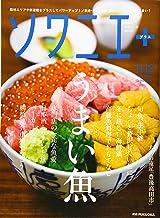 ソワニエ+ Vol.52  2018年11・12月号 (特集:うまい魚)
