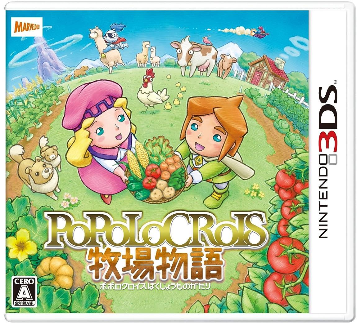 爬虫類毎月痛いポポロクロイス牧場物語 - 3DS
