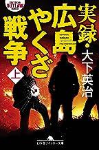 表紙: 実録・広島やくざ戦争(上) (幻冬舎アウトロー文庫) | 大下英治