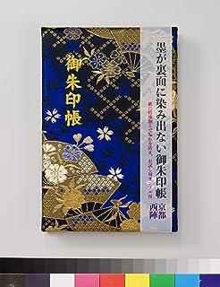 SOWA御朱印帳 青黒扇面桜