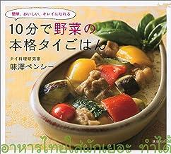 表紙: 10分で野菜の本格タイごはん | 味澤ペンシー