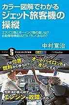 表紙: カラー図解でわかるジェット旅客機の操縦 エアバス機とボーイング機の違いは?自動着陸機能はどういうしくみなの? (サイエンス・アイ新書)   中村 寛治