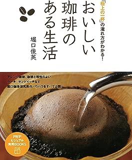 「極上の一杯」の淹れ方がわかる! おいしい珈琲のある生活 (PHPビジュアル実用BOOKS)