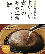 表紙: 「極上の一杯」の淹れ方がわかる! おいしい珈琲のある生活 (PHPビジュアル実用BOOKS) | 堀口 俊英