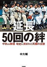 表紙: 延長50回の絆 中京vs崇徳 球史に刻まれた死闘の全貌 | 中大輔