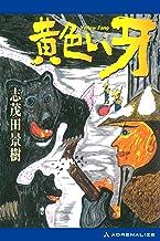 表紙: 黄色い牙   志茂田 景樹
