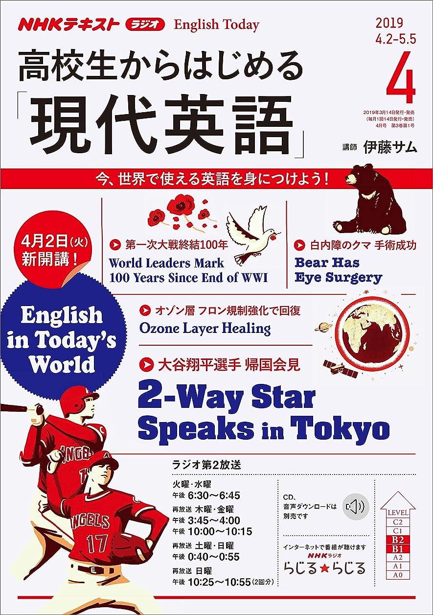 道徳役立つ不名誉NHKラジオ 高校生からはじめる「現代英語」 2019年 4月号 [雑誌] (NHKテキスト)