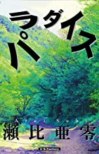 paradaisu sen to hanako (Japanese Edition)