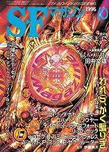 S-Fマガジン 1996年10月号 (通巻484号) われら、かく騙りき・パロディSF特集