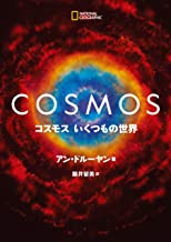 表紙: COSMOS コスモス いくつもの世界 | アン・ドルーヤン