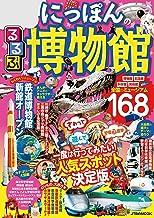 表紙: るるぶ にっぽんの博物館 (JTBのムック) | JTBパブリッシング