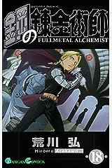 鋼の錬金術師 18巻 (デジタル版ガンガンコミックス) Kindle版