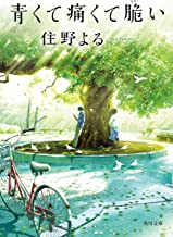 表紙: 青くて痛くて脆い【無料試し読み特別版】 (角川文庫) | 住野 よる