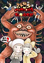 表紙: ミトコンペレストロイカ 2巻 (バンチコミックス) | まん○画太郎