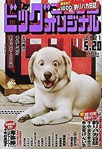 ビッグコミックオリジナル 2021年 5/20 号 [雑誌]