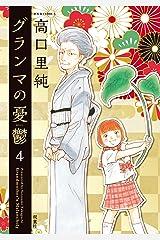 グランマの憂鬱 : 4 (ジュールコミックス) Kindle版