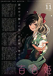 コミック百合姫 2021年11月号[雑誌]