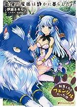 最強の魔狼は静かに暮らしたい ~転生したらフェンリルだった件~ (ダッシュエックス文庫DIGITAL)