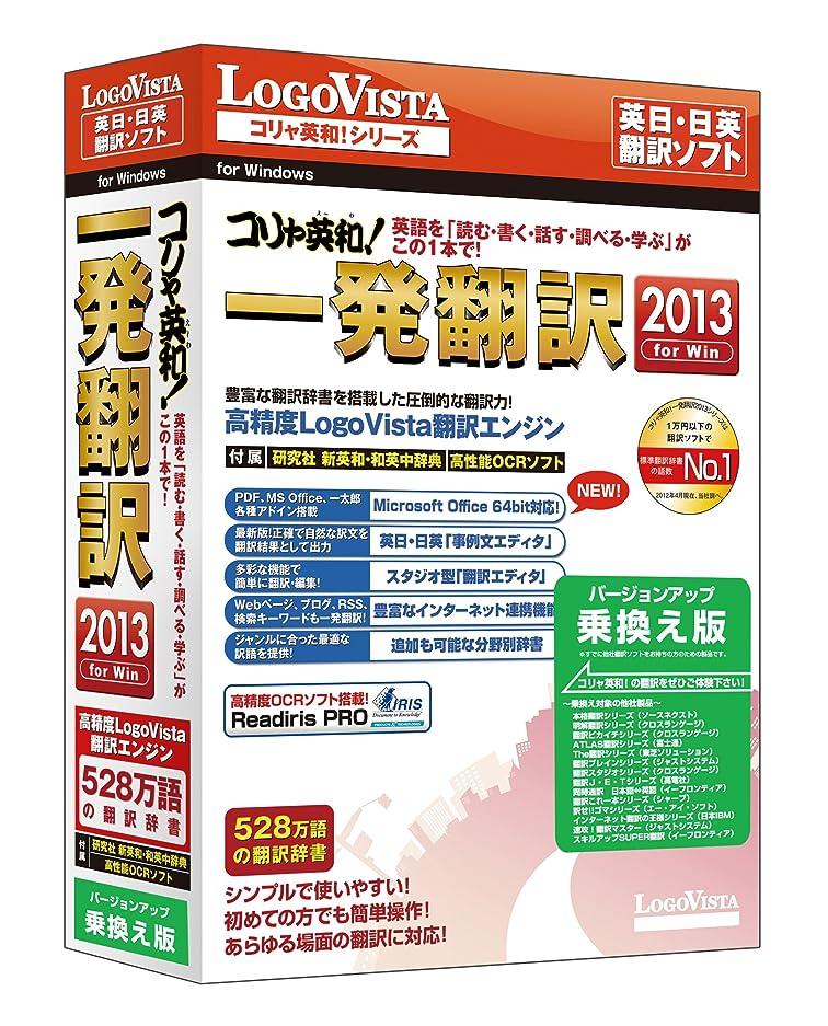 王子合金解決コリャ英和!一発翻訳 2013 for Win バージョンアップ/乗換え版