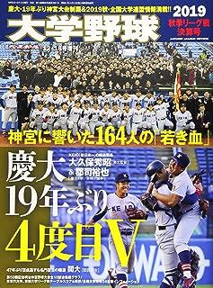 大学野球 2019 秋季リーグ戦決算号 2019年 12/18 号 (週刊ベースボール増刊)