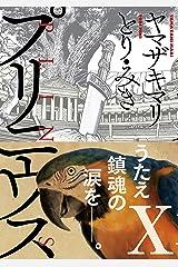 プリニウス 10巻: バンチコミックス Kindle版