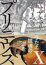 プリニウス 10巻: バンチコミックス