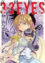 表紙: 3×3EYES 幻獣の森の遭難者(1) (ヤングマガジンコミックス) | 高田裕三
