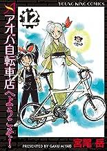 表紙: アオバ自転車店へようこそ!(12) (ヤングキングコミックス) | 宮尾岳