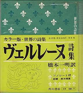 カラー版 世界の詩集 (8) ヴェルレーヌ詩集