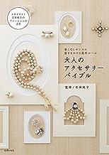 表紙: 大人のアクセサリーバイブル | 石田 純子
