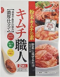 竹原商店 キムチ職人(粉末キムチの素) 28g×10袋