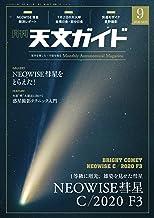 表紙: 天文ガイド2020年9月号 | 天文ガイド編集部