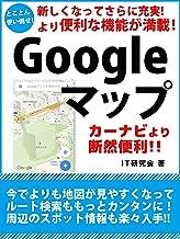 表紙: 新しくなってさらに充実!より便利な機能が満載! Googleマップ | IT研究会