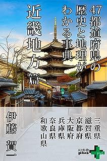 47都道府県の歴史と地理がわかる事典 近畿地方篇 (幻冬舎plus+)