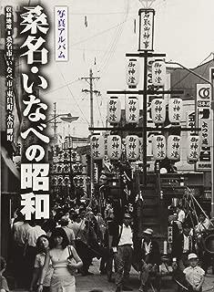 写真アルバム 桑名・いなべの昭和 (昭和シリーズ)