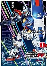表紙: 機動戦士ガンダムF90FF(1) (角川コミックス・エース) | イノ ノブヨシ