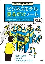 表紙: 知識ゼロでも今すぐ使える! ビジネスモデル見るだけノート   平野敦士カール