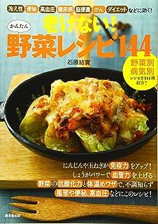 老けない!  かんたん野菜レシピ144 ([バラエティ])
