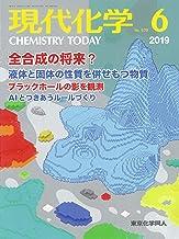 現代化学 2019年 06 月号 [雑誌]