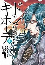 表紙: ドン・キホーテ 憂い顔の騎士 その愛 1巻 (バンチコミックス) | 河田 雄志