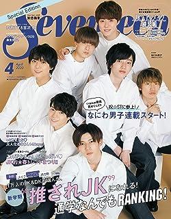 セブンティーン2020年4月号増刊「なにわ男子版」 (セブンティーン増刊)...