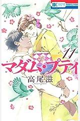 マダム・プティ 11 (花とゆめコミックス) Kindle版
