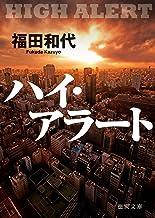 表紙: ハイ・アラート (徳間文庫) | 福田和代
