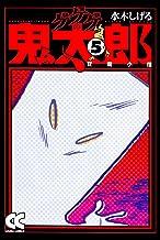 ゲゲゲの鬼太郎⑤ 豆腐小僧 (中公文庫コミック版)