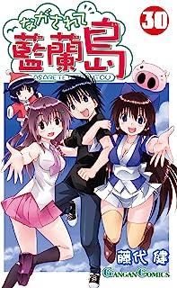 ながされて藍蘭島 30巻 (デジタル版ガンガンコミックス)